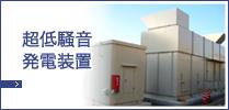 超低騒音発電装置